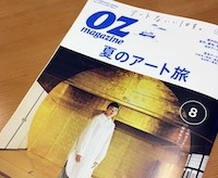 【雑誌掲載情報】7月12日発売号「OZマガジン」に掲載されます